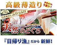 天然 のどぐろの薄造り1~2人前90g×3皿 島根大田鮮魚市場 ぷりっぷりの食感 刺身よりも旨い高級薄造りだから味わえる旨味 日帰り漁のうまみをご堪能ください