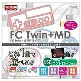 FCツイン+ MD (ファミコン スーパーファミコン メガドライブ 互換機)