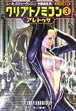 クリプトノミコン〈3〉アレトゥサ (ハヤカワ文庫SF)