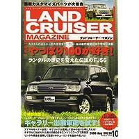 LANDCRUISER MAGAZINE (ランドクルーザー マガジン) 2006年 10月号 [雑誌]