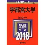 宇都宮大学 (2018年版大学入試シリーズ)