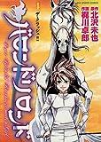 バロンドリロンド(4) (ビッグコミックス)