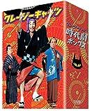 クレージーキャッツ 時代劇ボックス[DVD]