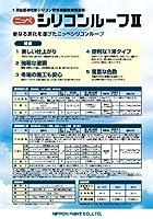 シリコンルーフII;サニーレッド_7kg[日本ペイント]