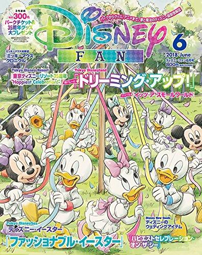 ディズニーファン 2018年 06 月号 [雑誌]