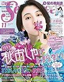 Seventeen (セブンティーン) 2017年11月号 [雑誌]