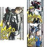 Motoジム! 1-3巻 新品セット (クーポン「BOOKSET」入力で+3%ポイント)