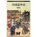 中国意外史 (ヒストリー・ブック・シリーズ)