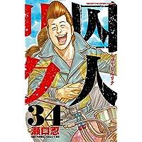 囚人リク(34) (少年チャンピオン・コミックス)