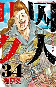 囚人リク 第01-34巻 [Shuujin Riku vol 01-34]