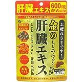 ファイン 金の しじみ ウコン 肝臓エキス 90粒 クルクミン 亜鉛 オルニチン クスリウコン 配合