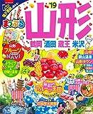 まっぷる 山形 鶴岡・酒田・蔵王・米沢'19