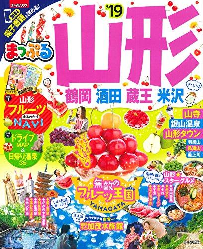 まっぷる 山形 鶴岡・酒田・蔵王・米沢'19 (マップルマガジン 東北 7)