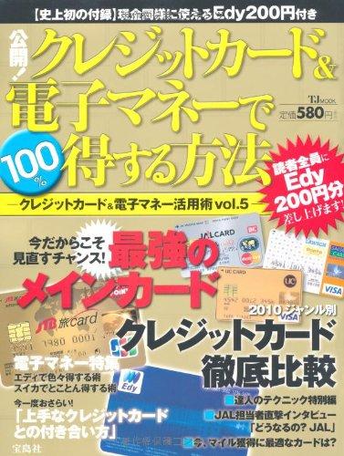 公開! クレジットカード&電子マネーで100%得する方法 (TJ MOOK)
