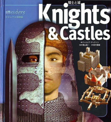 insiders/ビジュアル博物館 騎士とお城 (図鑑)の詳細を見る