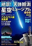 絶景! 天体観測 星空ミュージアムガイド (DIA COLLECTION) -