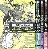 ログ・ホライズン 西風の旅団 コミック 1-4巻セット (ドラゴンコミックスエイジ)
