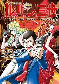 ルパン三世 ITALIANO : 4 (アクションコミックス)