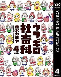 ウサギ目社畜科 4 (ヤングジャンプコミックスDIGITAL)