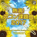 熱演! 吹コン課題曲2017