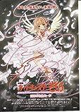 meti245邦画アニメ映画チラシ[カードキャプターさくら 封印されたカード」CLAMP原作