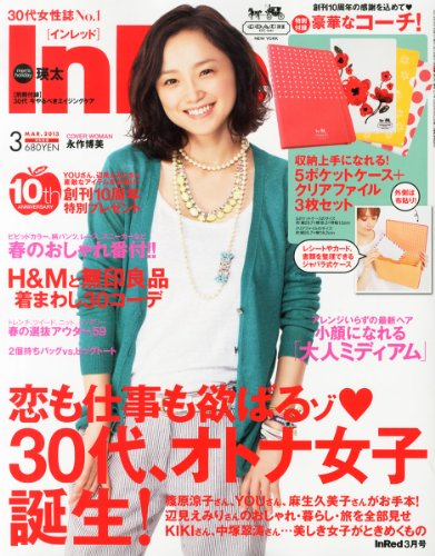 In Red (インレッド) 2013年 03月号 [雑誌]の詳細を見る