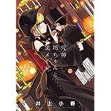 死神坊ちゃんと黒メイド (6) (サンデーうぇぶりSSC)