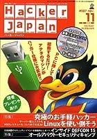 Hacker Japan (ハッカー ジャパン) 2007年 11月号 [雑誌]