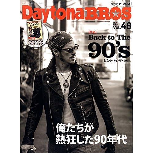 Daytona BROS (デイトナブロス) 2017年3月号 Vol.48