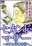 セカンド・マザー(分冊版) 【のぞみの場合16】 (ストーリーな女たち)