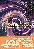 【増補改訂版】ウィリアム・ギブスン (現代作家ガイド 3)