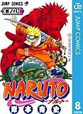 NARUTO―ナルト― モノクロ版 8 (ジャンプコミックスDIGITAL)