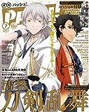 PASH! 2017年 07月号 [雑誌] PASH!