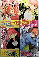 五等分の花嫁 コミック 1-4巻セット