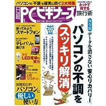 日経 PC (ピーシー) ビギナーズ 2011年 04月号 [雑誌]