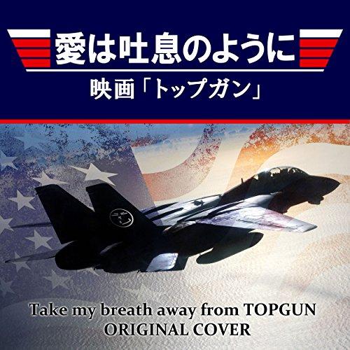 愛は吐息のように 映画「TOPGUN」 ORIGINAL COVER