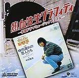 MFシリーズ MFコンピレーション 熱血先生グラフィティ-学園ドラマ ミュージックファイル-