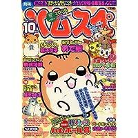 ハムスペ 2006年 10月号 [雑誌]
