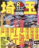 るるぶ埼玉 ('06) (るるぶ情報版—関東)