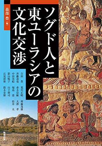 ソグド人と東ユーラシアの文化交渉 (アジア遊学 175)