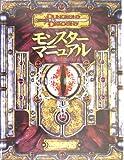 モンスター・マニュアル (ダンジョンズ&ドラゴンズ基本ルールブック3 第3.5版)
