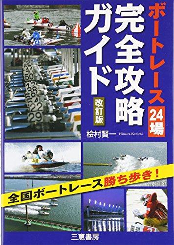 ボートレース24場完全攻略ガイド―全国ボートレース勝ち歩き (・・・