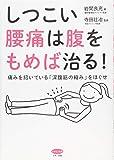 しつこい腰痛は腹をもめば治る! (痛みを招いている「深腹筋の縮み」をほぐせ)