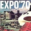 EXPO 039 70 驚愕 大阪万国博覧会のすべて