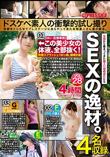 SEX talent。Amateur who came voluntarily to the prestige, dirty little schoolgirl amateur shocking try taking habits complicated real facts。 Vol.28/ prestige [DVD]