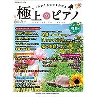 月刊Pianoプレミアム 極上のピアノ2015春夏号