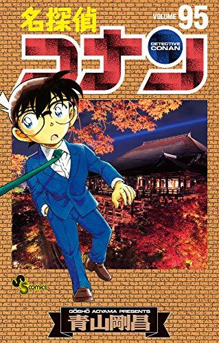 Détective Conan #95