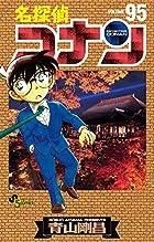 名探偵コナン 第95巻
