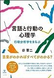 言語と行動の心理学―行動分析学をまなぶ