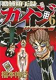 賭博堕天録カイジ ワン・ポーカー編(6) (ヤンマガKCスペシャル)